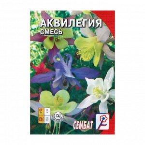 Семена цветов Аквилегия, смесь 0.1 г