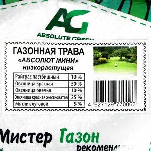 Газонная травосмесь Абсолют Мини, 500 г