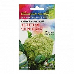"""Семена Капуста цветная """"Зелёная Черепаха"""", 75 шт"""