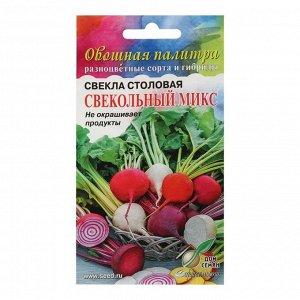 Семена Свёкла столовая Свекольный микс 60 шт