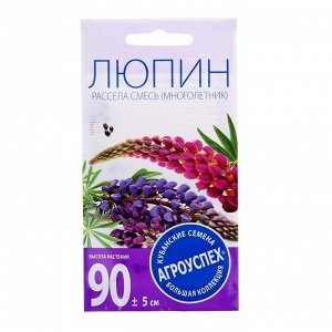Семена цветов Люпин Рассела смесь, Мн, 0,3г