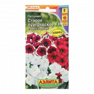 Семена Цветов Петуния Старое бургундское F1 крупноцветковая, смесь окрасок,   10шт