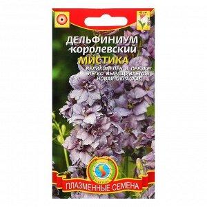 """Семена цветов Дельфиниум королевский """"Мистика"""","""