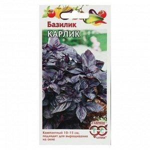"""Семена Базилик """"Карлик"""", фиолетовый, 0,3 г"""