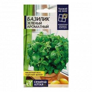 """Семена  Базилик """"Зеленый Ароматный"""", 0,3 г"""