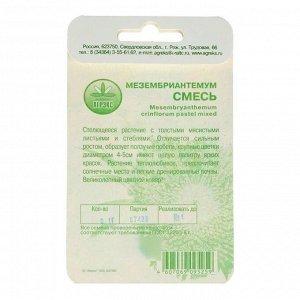 Семена цветов однолетние Мезембриантемум, смесь, 0,1 г