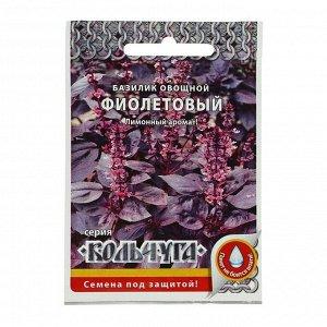 """Семена Базилик """"Фиолетовый"""" серия Кольчуга, 0,2 г"""