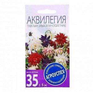"""Семена цветов аквилегия """"Туфельки Эльфов"""", многолетник, 0,1 гр"""