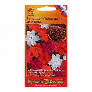 """Семена цветов Бальзамин """"Уоллера"""", F1, имара, смесь, 5 шт"""