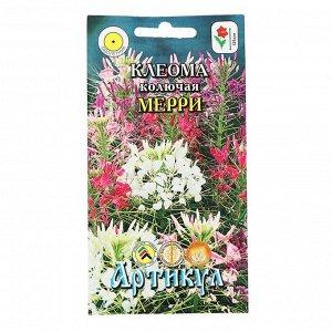 """Семена цветов Клеома колючая """"Мерри"""", 0,2 г"""