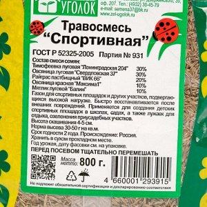 """Газонная травосмесь  """"Спортивная""""   0.8 кг (10шт/уп) Зеленый уголок"""