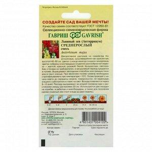 Семена цветов Антирринум (Львиный зев) среднерослый, смесь 0,1 г