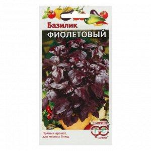 """Семена Базилик """"Фиолетовый"""", 0,3 г"""