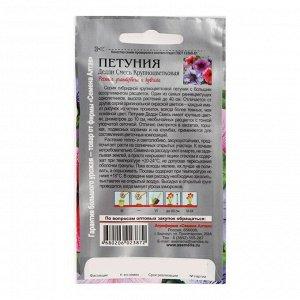 Семена цветов Петуния Дедди, смесь крупноцветковая, 10 шт
