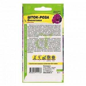 Семена цветов Шток-роза Фиолетовая, Дв, цп, 0,1 г