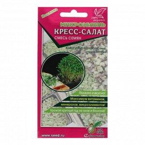 Семена Микрозелень Кресс-салат, 15 г,