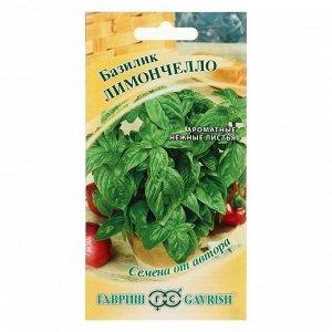 """Семена Базилик """"Лимончелло"""", 0,2 г"""