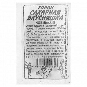 """Семена Горох """"Сахарная вкусняшка"""", бп, 10 г"""