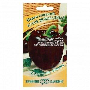"""Семена Перец """"Кубок шоколадный"""", 0,2 г"""