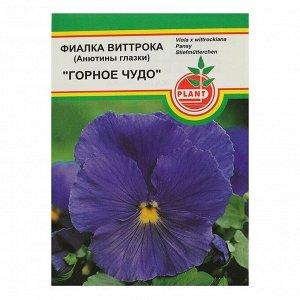 """Семена цветов Фиалка Виттрока """"Горное чудо"""", 0,07 г"""