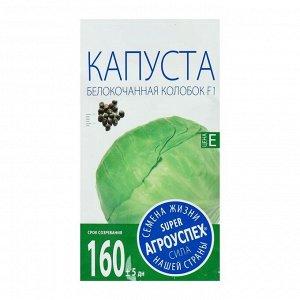 """Семена Капуста белокочанная """"Колобок"""" F1 поздняя, 0,25 - 0,3 г"""