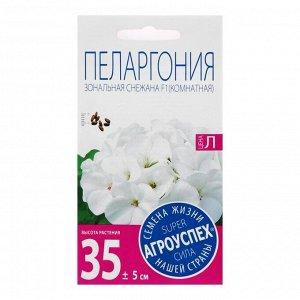 """Семена цветов Пеларгония """"Снежана"""", F1, белая, низкорослая, 4 шт"""