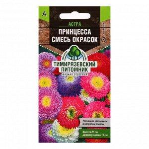 """Семена цветов Астра """"Принцесса"""", смесь окрасок,  0,2 г"""