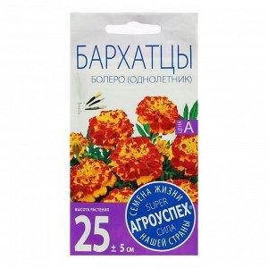 Семена цветов Бархатцы Болеро, О, 0,3г