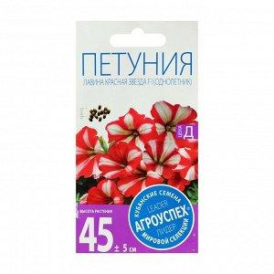 Семена цветов Петуния Лавина красная звезда, суперкаскадная F1, однолетник, 10 шт