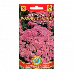 """Семена цветов Агератум """"Розовый слон"""", О, 0,05 г"""