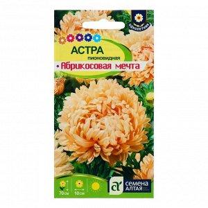 """Семена цветов Астра Абрикосовая """"Мечта"""", О, 0,3 г."""