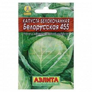 """Семена Капуста белокочанная """"Белорусская 455"""" """"Лидер"""", среднеспелый, 0,5 г   ,"""