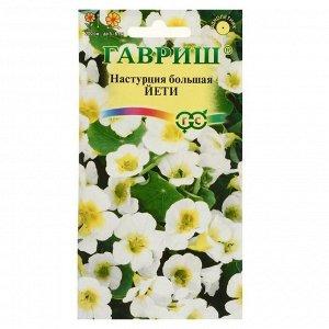 """Семена цветов Настурция """"Йети"""", О, 1,0 г"""