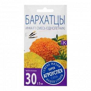 """Семена цветов Бархатцы """"Инка"""", F1, смесь, низкорослые, крупноцветковые,О, 7 шт"""