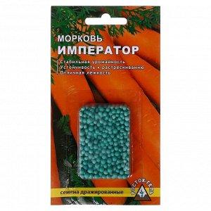 """Семена Морковь """"Император"""" простое драже, 300 шт"""
