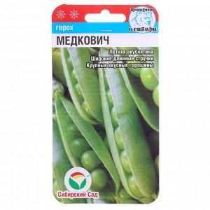 "Семена Горох ""Медкович"", 5 г"
