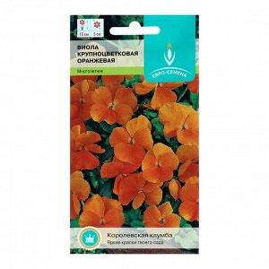 """Семена цветов Виола """"Оранжевая крупноцветковая рогатая"""", смесь, многолетник, цв/п,  0,1 г"""