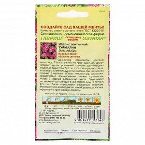 """Семена цветов Иберис """"Турмалин"""",серия Устойчив к заморозкам, 0,2 г"""