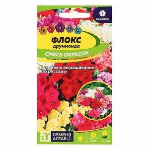 Семена цветов Флокс друммонда, Смесь окрасок, 0,1 г