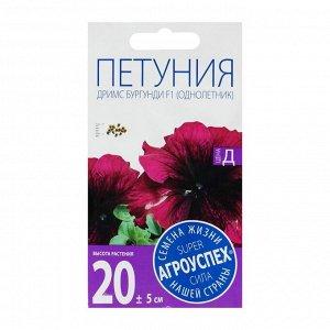 """Семена цветов Петуния """"Дримс"""" Бургунди F1, крупноцветковая, О, 10шт"""