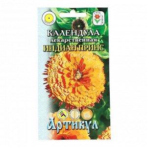 Семена цветов Календула «Индиан принс», О, 0,3 г.