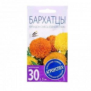 Семена цветов Бархатцы Купидон хризантемовидные, смесь, О, 0,3г