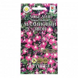 Семена цветов Лобелия ампельная «Малиновый звон», О, 8 шт.