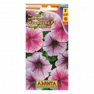 Семена Цветов Петуния Изюминка F1 многоцветковая, смесь окрасок,   10шт