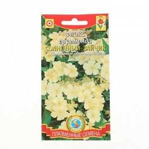 """Семена цветов  Флокс друммонда """"Солнечный зайчик""""0,1 гр."""