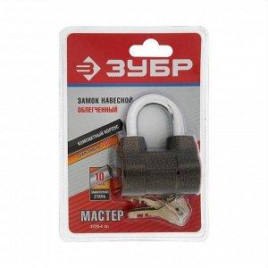 """Замок навесной """"ЗУБР"""" МАСТЕР, 60 мм, облегченный, диск. мех., ключ 7 PIN, дужка d=10 мм"""