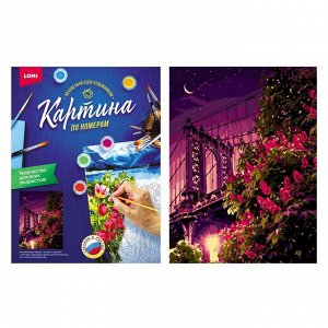 Набор для творчества LORI раскраска по номерам Манхэттенский мост 38*28.5 см16