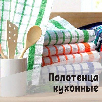 Пледы, Полотенца, Элитное постельное Tiffany's secret — Полотенца кухонные — Кухонные полотенца