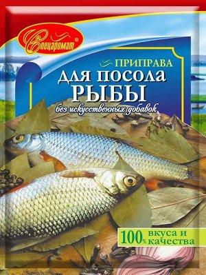 """Приправа """"Для посола рыбы"""" 25гр"""