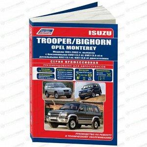 Руководство по эксплуатации, техническому обслуживанию и ремонту ISUZU BIGHORN, ISUZU TROOPER, OPEL MONTEREY (1991-2002 гг.), с бензиновым и дизельным двигателями